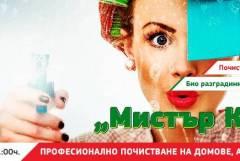 Мистър Клийн – професионално почистване в София