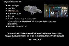 Сервиз за монтаж на ауспуси София