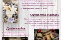 Изработка на торти и сладкиши по поръчка
