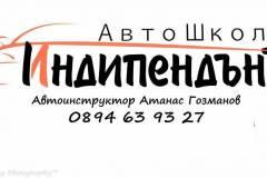 Шофьорски курсове, гр.Пловдив. Опреснителни часове
