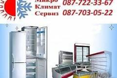 Ремонт по домовете на хладилници и фризери Бургас