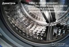 Ремонт на перални Варна