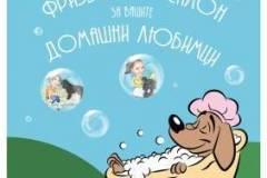 Фризьор  за домашни любимци София
