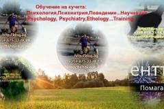 Обучение и Хотел за кучета в домашна среда, Бургас