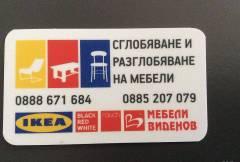Монтаж на мебели Аксаково/Варна