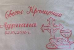 Хавлия за кръщене Русе