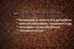 Автосервиз на самообслужване  В.Търново
