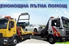 Пътна помощ цялата страна