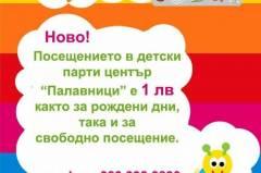 Детски център Палавници Благоевград