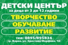 Детски център Талант Land Варна