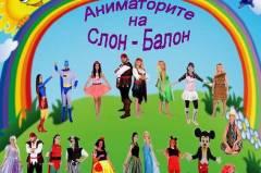 СлонБалон аниматори Велико Търново
