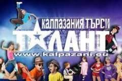 Аниматори Калпазани Враца