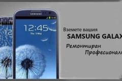 Ремонт на телефонни  дисплеи Пловдив
