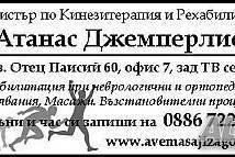 Масажи и Рехабилитация в Стара Загора