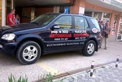 Шофьорски курсове Категория D - Добрич
