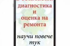 GSM сервиз София