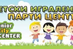 "Детски Център ""Junior City"" Смолян"