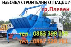 Контейнери за строителни отпадъци Плевен Конструкт