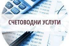 Счетоводни услуги и данъчни консултации София