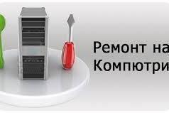 Ремонт на компютри,телефони и таблети София