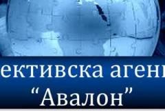 Детективски услуги Авалон -София