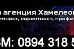 """ДЕТЕКТИВСКА АГЕНЦИЯ """"ХАМЕЛЕОН"""" София"""