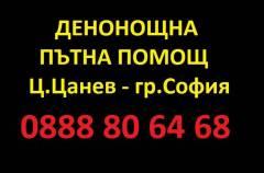 24/7 ПЪТНА ПОМОЩ - от 30лв. за гр. София!!!