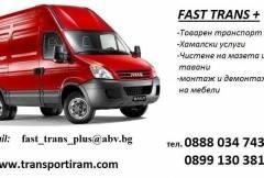 Транспортни и Хамалски услуги - София и страната