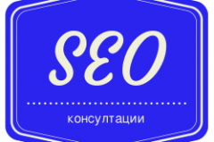 SEO консултации София