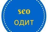 SEO одит София