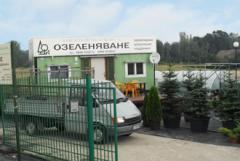 Доставка и засаждане на градински растения София