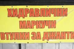 Направа на маркучи за камиони, багери и други