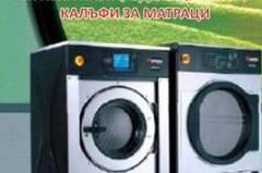 Обемно пране София