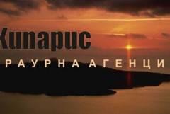 Кипарис погребални и траурни услуги София