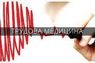 Измерване и оценка на битова и работна среда София