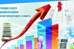 Административни услуги за фирми София