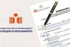 Регистрация на фирми